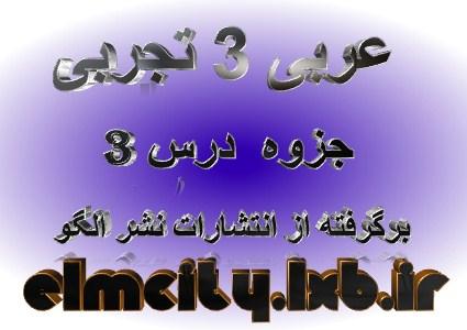 جزوه درس سوم عربی 3 ریاضی و تجربی نشر الگو