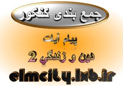 جمع بندي كنكور : پيام آيات دين و زندگي2-elmcoty.loxblog.com
